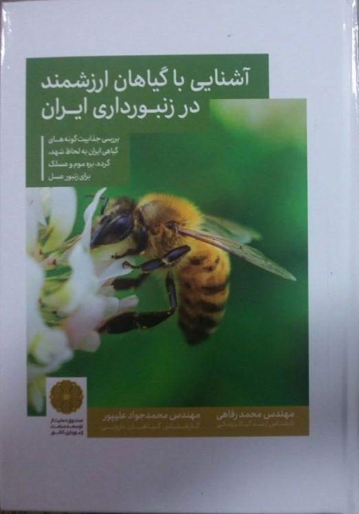کتاب آشنایی با گیاهان ارزشمند زنبورداری