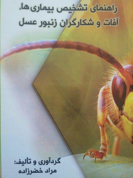 راهنمای تشخیص بیماریها، آفات و شکارگران زنبور عسل