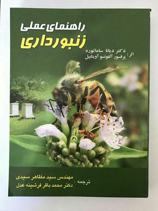راهنمای عملی زنبورداری