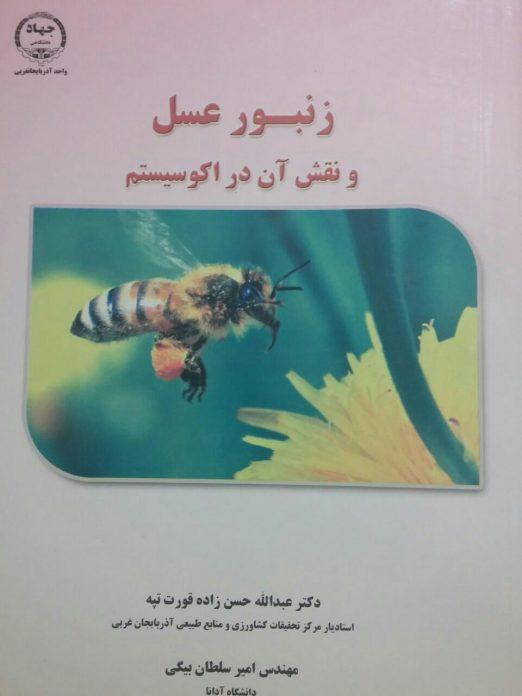 زنبور عسل و نقش آن در اکوسیستم