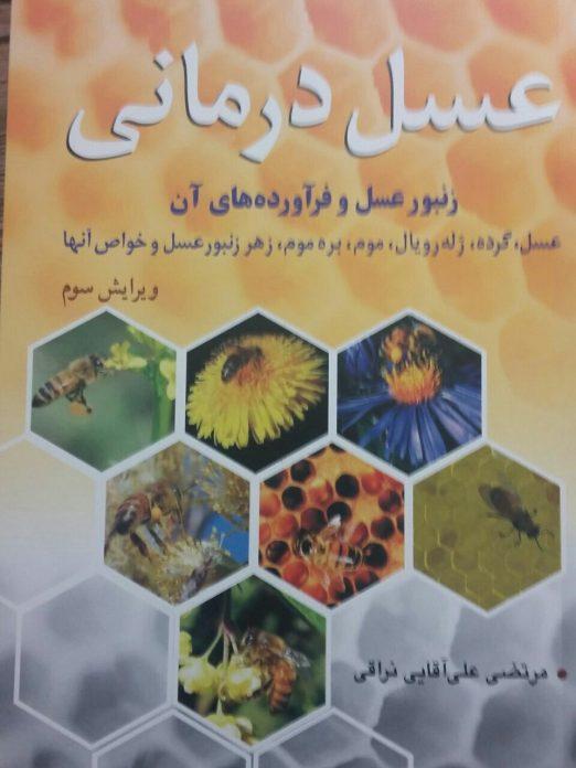 عسل درمانی - زنبور عسل و فرآوردههای آن