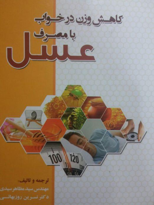 کاهش وزن در خواب با مصرف عسل